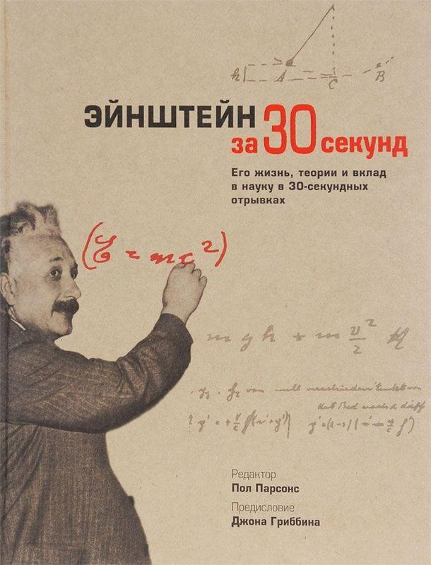 "Купить книгу ""Эйнштейн за 30 секунд"""