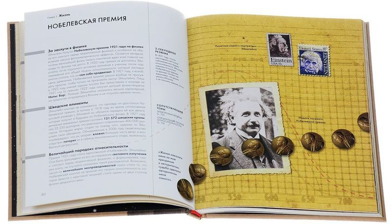 Эйнштейн за 30 секунд - купити і читати книгу