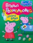 Свинка Пеппа. Водяна розмальовка - купить и читать книгу