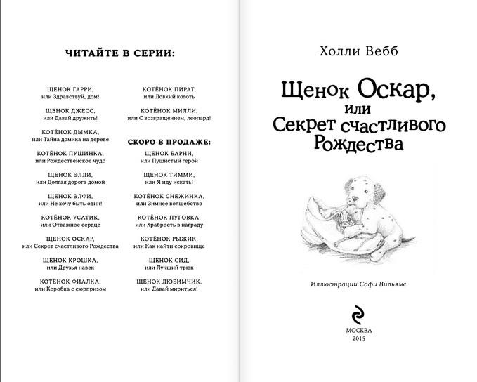 """Купить книгу """"Щенок Оскар, или Секрет счастливого Рождества"""""""