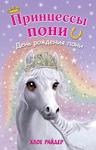День рождения пони