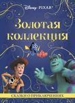 Сказки о приключениях. Золотая коллекция