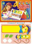 """Книга """"Аплікації. Закладки для книжок. Випуск 1 (Рослинні орнаменти)"""" обложка"""