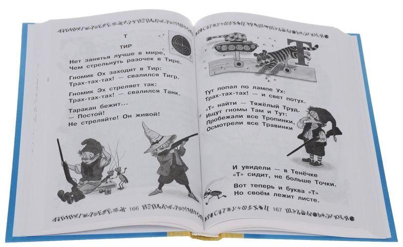 """Купить книгу """"100 самых лучших азбук. Хрестоматия"""""""