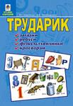 Трударик. Практичний матеріал для уроків трудового навчання та позакласної роботи з молодшими школярами