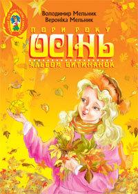 """Купить книгу """"Альбом витинанок. Пори року. Осінь. Посібник для учнів молодших і середніх класів"""""""