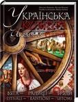 Українська культура. Свята, традиції, обряди / Ukrainian Culture. Festivals, traditions, customs
