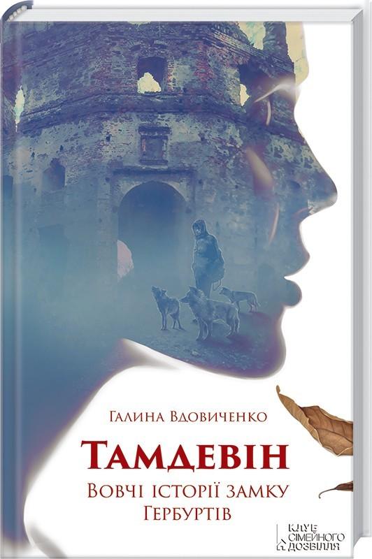 """Купить книгу """"Тамдевін. Вовчі історії замку Гербуртів"""""""