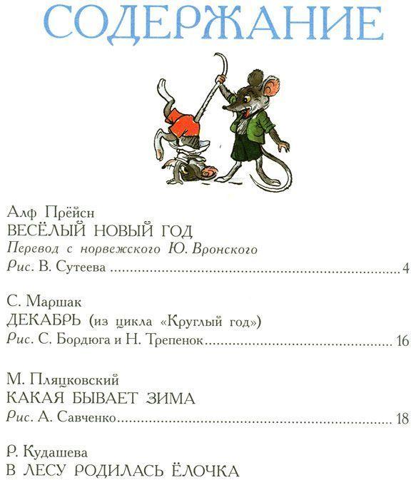 """Купить книгу """"Сказки к Новому году"""""""