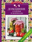 Домашние соленья и маринады - купить и читать книгу