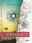 """Фото книги """"Иловайск. Рассказы про настоящих людей"""""""
