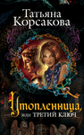Обложки книг Татьяна Корсакова