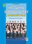 Методика хорового співу у початковій школі. Методичний посібник