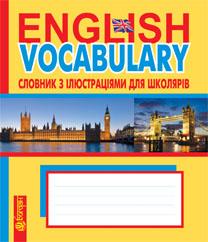 """Купить книгу """"English Vocabulary. Словник з ілюстраціями для школярів"""""""