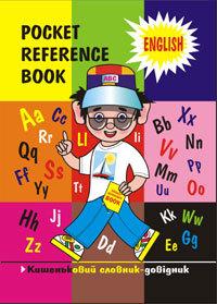 "Купить книгу ""Pocket reference book. Кишеньковий словник-довідник"""