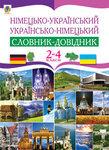 Німецько-український та українсько-німецький словник-довідник. 2-4 класи