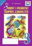 Зошит з розвитку творчих здібностей. 3 клас - купить и читать книгу