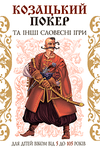 "Фото книги ""Словесна гра ""Козацький покер"""""