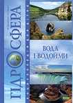 Гідросфера. Вода і водойми. Енциклопедія для дітей
