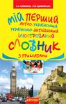 Мій перший англо-український, українсько-англійський ілюстрований словник з прикладами. 1-4 класи