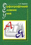 Орфографічний словник учня початкових класів