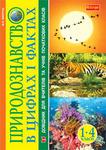Природознавство в цифрах і фактах. 1-4 класи. Довідник для вчителів та учнів початкових класів