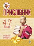 """Книга """"Прислівник. Словник-довідник. 4-7 класи"""" обложка"""