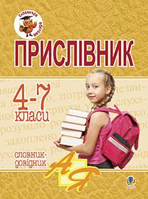 """Купить книгу """"Прислівник. Словник-довідник. 4-7 класи"""""""