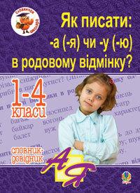 Як писати: -а (-я) чи -у (-ю) в родовому відмінку? Словник-довідник - купить и читать книгу