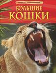 Обложка книги Джонатан Шейх-Миллер