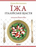 "Обложка книги ""Їжа. Італійське щастя"""