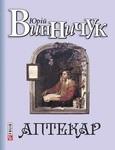"""Книга """"Аптекар"""" обложка"""