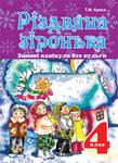 Зимові канікули без нудьги. Різдвяна зіронька. 4 клас
