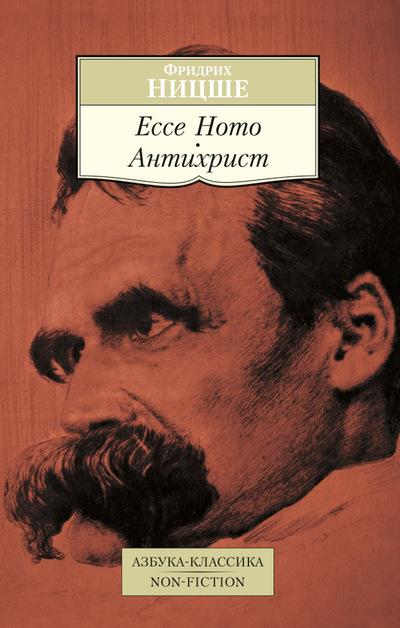 Ecce Homo. Антихрист - купить и читать книгу