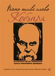Вічно живе слово Кобзаря. До 200-річчя від дня народження Тараса Григоровича Шевченка