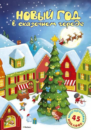 """Купить книгу """"Новый год в сказочном городе"""""""