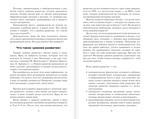 """Купить книгу """"Методика раннего развития Марии Монтессори. От 6 месяцев до 6 лет"""""""