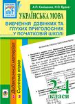 Українська мова. Вивчення дзвінких та глухих приголосних у початковій школі. 2-4 класи