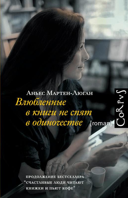 """Купить книгу """"Влюбленные в книги не спят в одиночестве"""""""