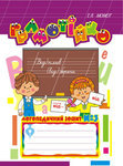Грамотійко. Логопедичний зошит №3 для розвитку усного і писемного мовлення