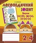 Звуки [п]-[б], [ф]-[в], [г]-[к]-[х]. Логопедичний зошит для учнів 2-4 класів