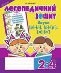 Звуки [р]-[л], [л]-[л'], [р]-[р']. Логопедичний зошит для учнів 2-4 класів