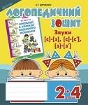 Звуки [с]-[з], [с]-[с'], [з]-[з']. Логопедичний зошит для учнів 2-4 класів