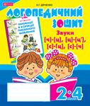 Звуки [ч]-[ц], [ц]-[ц'], [с]-[ц], [с]-[ч]. Логопедичний зошит для учнів 2-4 класів