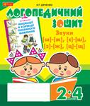 Звуки [ш]-[ж], [с]-[ш], [з]-[ж], [ц]-[щ]. Логопедичний зошит для учнів 2-4 класів