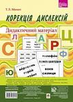 Корекція дислексій. Дидактичний матеріал