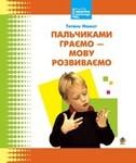 Пальчиками граємо-мову розвиваємо. Бібліотека логопеда-практика