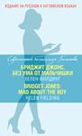 Бриджит Джонс. Без ума от мальчишки. Учебное пособие / Bridget Jones: Mad about the Boy