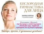 Кислородная гимнастика для лица и шеи