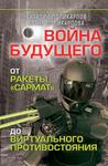 """Обложка книги """"Война будущего. От ракеты """"Сармат"""" до виртуального противостояния"""""""